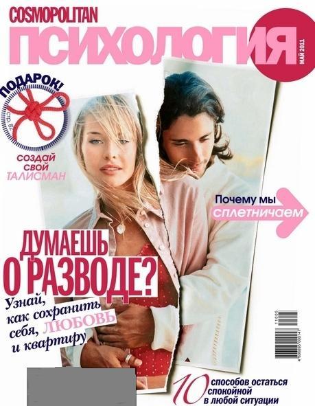 Медицинские журналы