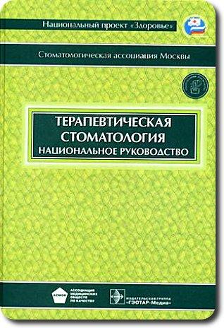 Детская Эндокринология Книги