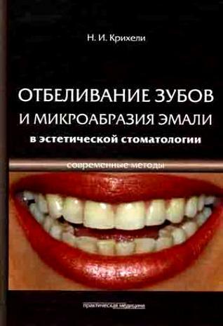 Цены на отбеливание зубов в ханты-мансийске