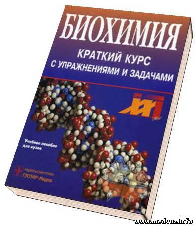 Учебник биохимия северин