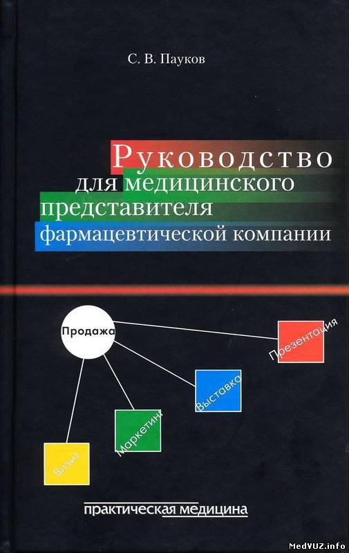 пауков руководство медицинского представителя книга