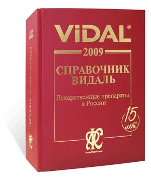 справочник видаль 2017 лекарственные препараты в россии