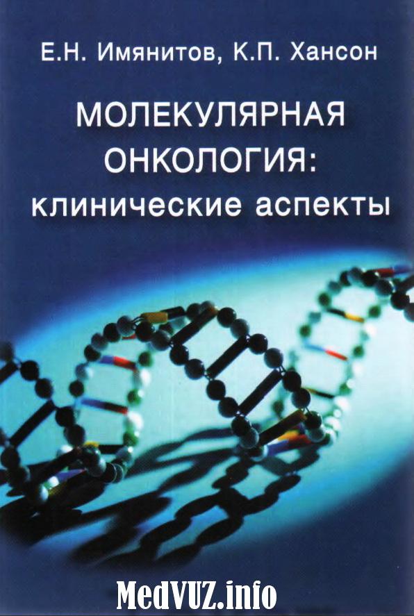 Онкология книги для врачей скачать бесплатно