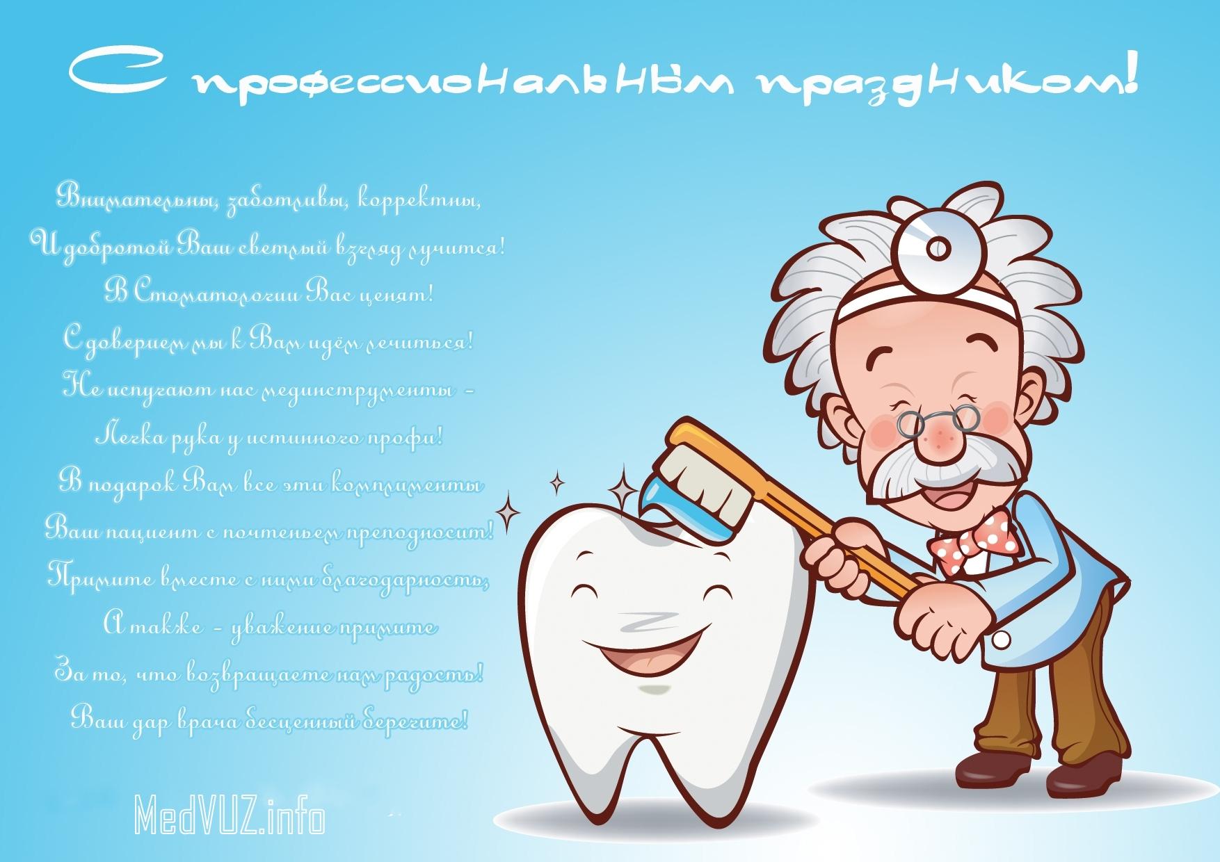 Стихи ко дню стоматолога, пожелания зубным врачам 82