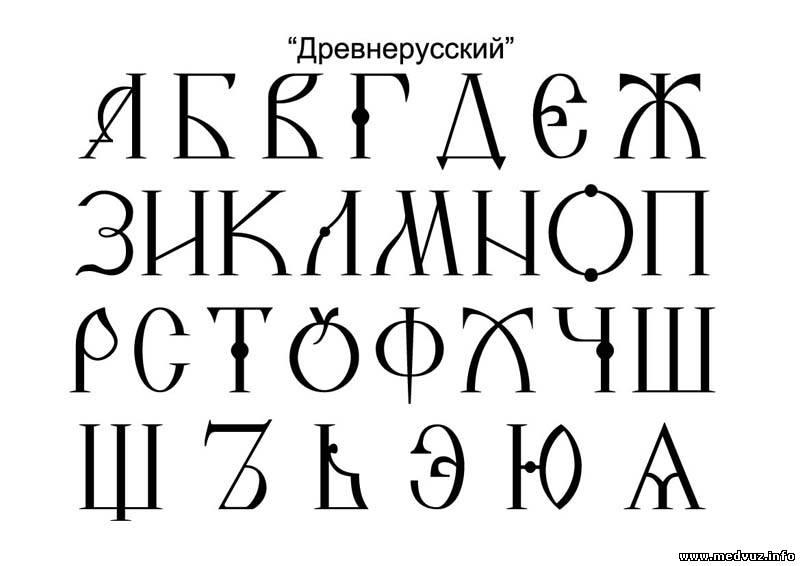 Шрифт Русский Медицинский