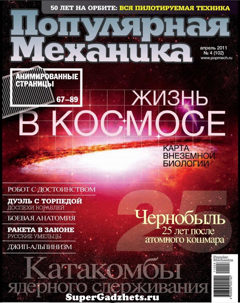 Скачать Журнал Популярная Механика 9 2013